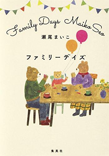 ファミリーデイズ (集英社文芸単行本)