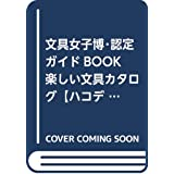 文具女子博 認定ガイド BOOK 楽しい文具カタログ