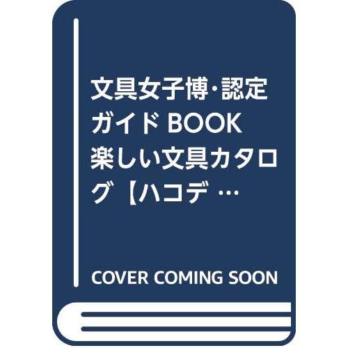 文具女子博 認定ガイド BOOK 楽しい文具カタログ 画像 A