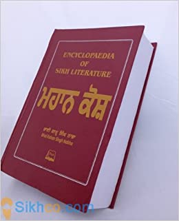Mahan kosh encyclopedia of sikh literature kahan singh nabha mahan kosh encyclopedia of sikh literature kahan singh nabha amazon books fandeluxe Images