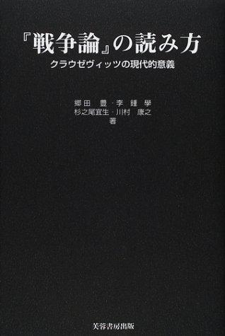 『戦争論』の読み方―クラウゼヴィッツの現代的意義