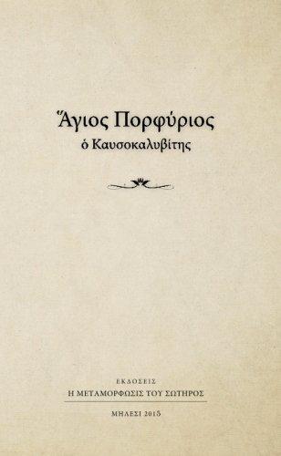 Agios Porphyrios O Kafsokalyvitis
