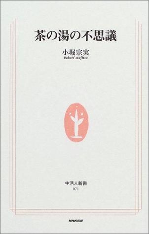 茶の湯の不思議 (生活人新書)