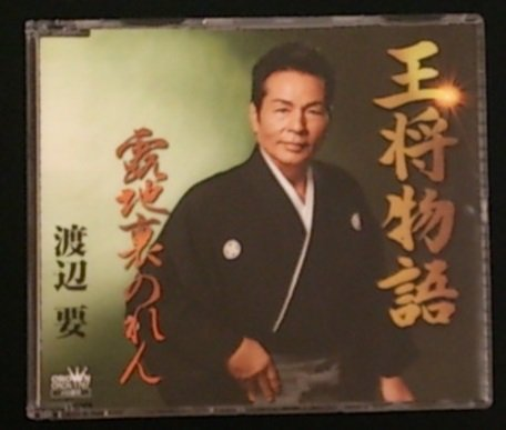 Kaname Watanabe - Oushou Monogatari / Rojiura Noren [Japan CD] CRCN-1767
