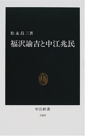 Read Online Fukuzawa Yukichi to Nakae Chōmin (Chūkō shinsho) (Japanese Edition) PDF