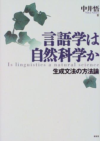 言語学は自然科学か―生成文法の方法論