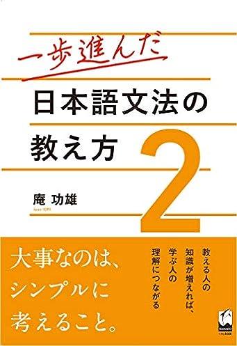 一歩進んだ日本語文法の教え方