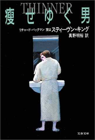 痩せゆく男 (文春文庫)