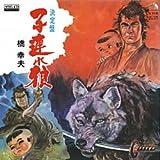 子連れ狼 (MEG-CD)