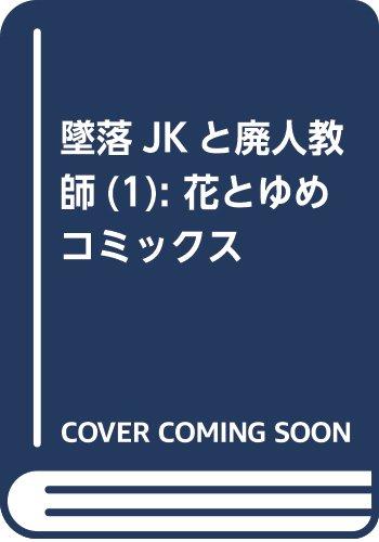 墜落JKと廃人教師 1 (花とゆめコミックス)