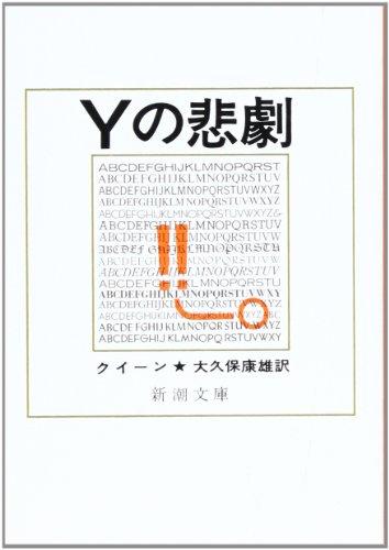 Yの悲劇 (新潮文庫)