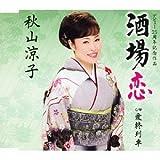 Ryoko Akiyama - Sakaba Koi [Japan CD] TECA-12404