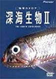 地球カタログ 深海生物II [DVD]