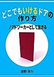 dokodemoikerudoanotukurikata: nomadowa-ka-tositeikiru (Japanese Edition)