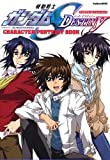 Mobile Suit Gundam seed destiny character portrait book (Gakken Mook) ISBN: 4056043698 (2006) [Japanese Import]