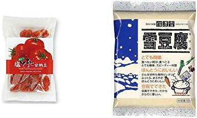 [2点セット] 朝どり 塩とまと甘納豆(150g)・信濃雪 雪豆腐(粉豆腐)(100g)