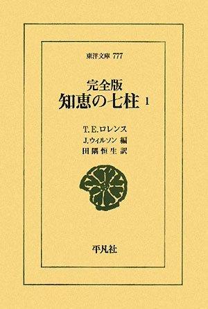完全版 知恵の七柱〈1〉 (東洋文庫)
