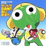 Soundtrack by Cho Gekijo Ban Keroro Gunso 1 2 3!Sa (2008-07-30)