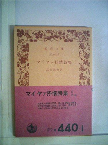 マイヤァ抒情詩集 (1951年) (岩波文庫)