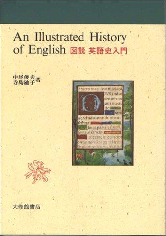 図説 英語史入門