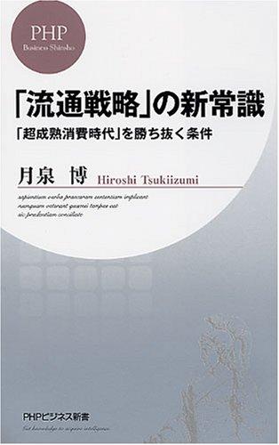 「流通戦略」の新常識 (PHPビジネス新書)