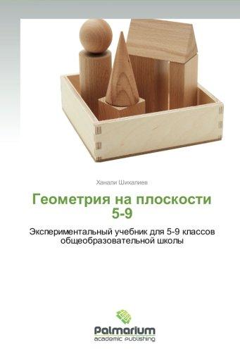 Geometriya na ploskosti 5-9: Eksperimental'nyy uchebnik dlya 5-9 klassov obshcheobrazovatel'noy shkoly (Russian Edition) PDF