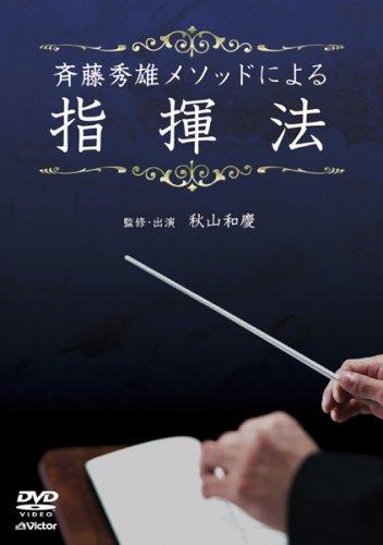 斉藤秀雄メソッドによる指揮法 [DVD] B000M7FQ96
