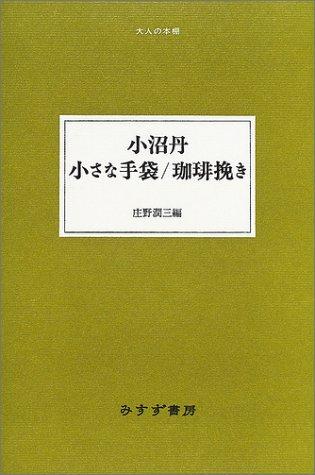 小沼丹 小さな手袋/珈琲挽き  大人の本棚
