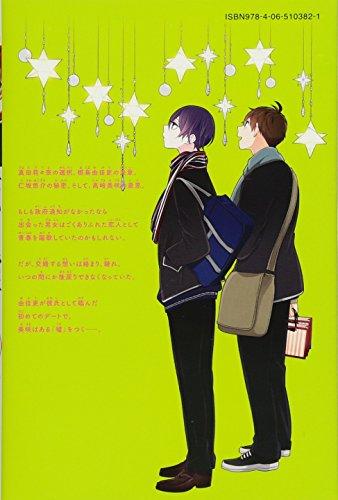 Love and Lies Koi to Uso Vol.7