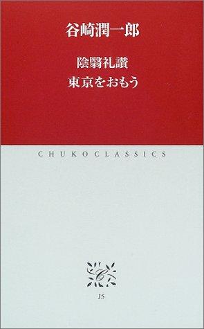 陰翳礼讃 東京をおもう (中公クラシックス (J5))