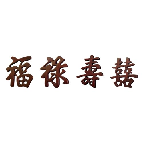 ChinaFurnitureOnline Chinese Calligraphy Wall Plaques, Hand Crafted Good Luck Wealth Longevity and Happiness Wooden Calligraphy Wall Decorative Set of 4 Mahogany Finish ()