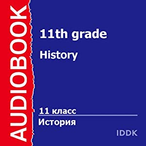 History for 11th Grade [Russian Edition] Audiobook