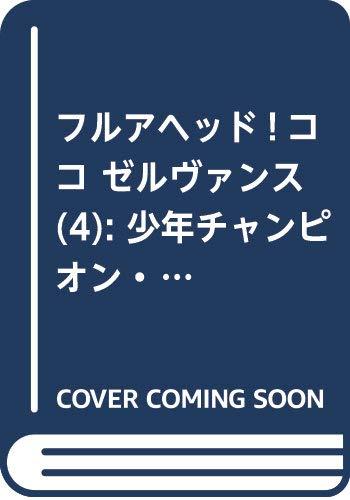 フルアヘッド!ココ ゼルヴァンス(4): 少年チャンピオン・コミックス