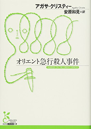 オリエント急行殺人事件 (古典新訳文庫)
