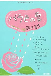 Paperback Bunko Rosy clouds - Tsurezure notes <6> (Kadokawa Bunko) (1997) ISBN: 4041673321 [Japanese Import] Book