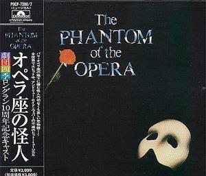 Phantom of the Opera, Webber, Andrew Lloyd - The Phantom