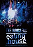 eating house [DVD]
