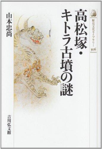 高松塚・キトラ古墳の謎 (歴史文化ライブラリー 306)