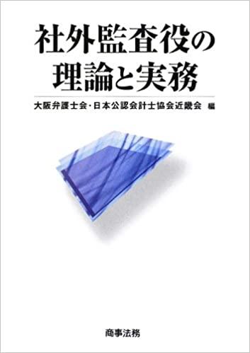 社外監査役の理論と実務 | 大阪...