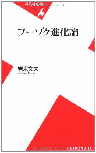 フーゾク進化論 (平凡社新書)