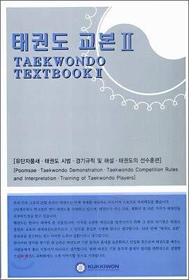 Taekwondo textbook 1 ebook: kukkiwon: amazon. In: kindle store.