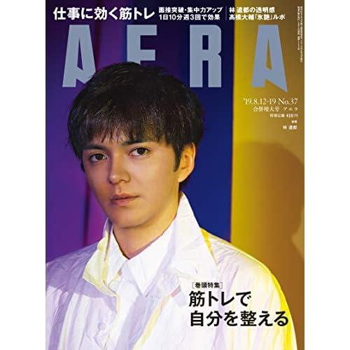 AERA 2019年 8/12 ‐ 8/19号 表紙画像