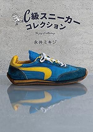 C級スニーカーコレクション 単行本