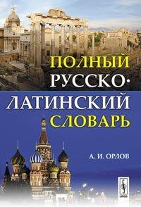 Polny russko latinski slovar PDF