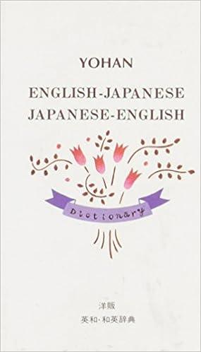 Amazon com: Yohan English Japanese-Japanese English Dictionary