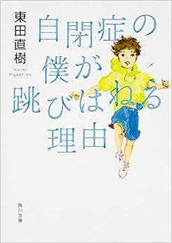 Book's Cover of 自閉症の僕が跳びはねる理由 (角川文庫) (日本語) 文庫 – 2016/6/17