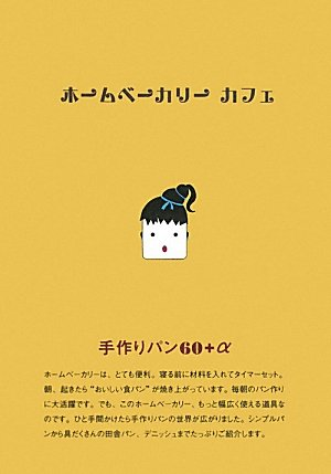 japanese bread book - 7