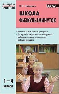 Book Shkola fizkultminutok. 1-4 klassy