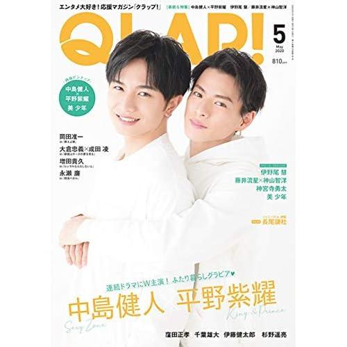 QLAP! 2020年5月号 表紙画像