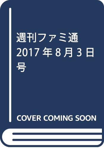 週刊ファミ通 2017年8月3日号
